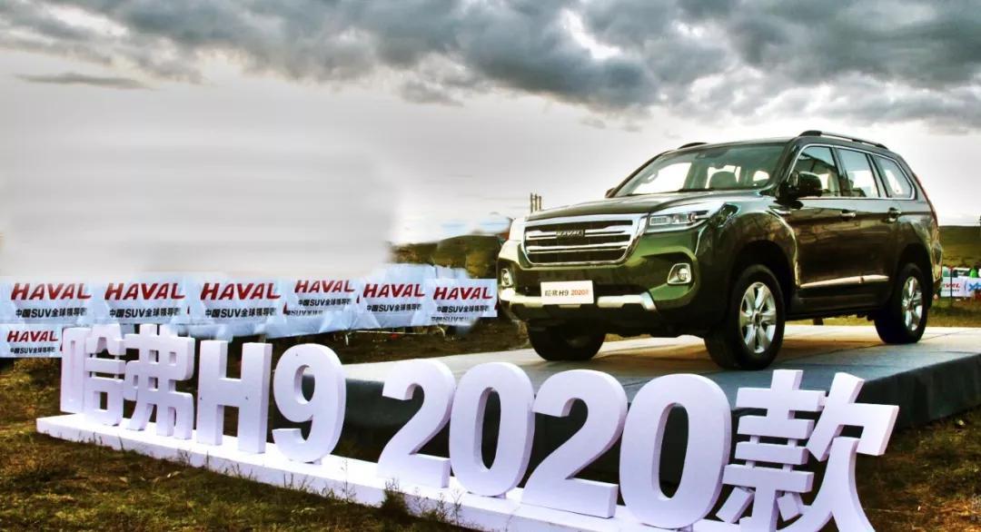 售20.98-27.28万元,2020款哈弗H9正式上市