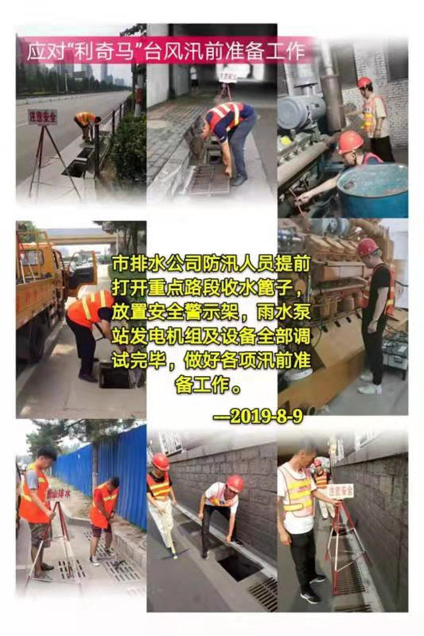 """河北唐山市城管局主要领导部署""""利奇马""""台风防范工作"""