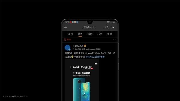 EMUI10全新界面曝光 华为设计部部长毛玉敏专访的照片 - 14