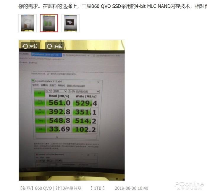 拿同事新买的SSD 说说存储行业普遍的虚标乱象的照片 - 11