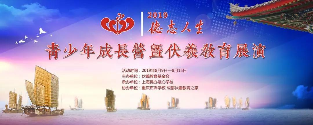 """""""2019青少年德志人生成长夏令营暨伏羲教育展演""""胜利开营"""
