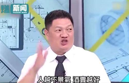 台湾节目又语出惊人:大陆人经济不好借酒浇愁,导致五粮液大涨~
