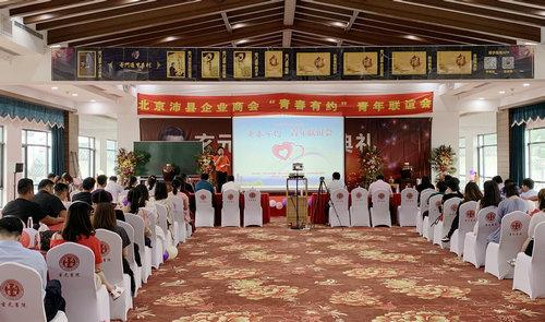 """首届""""青春有约""""公益乡亲会在北京举行"""