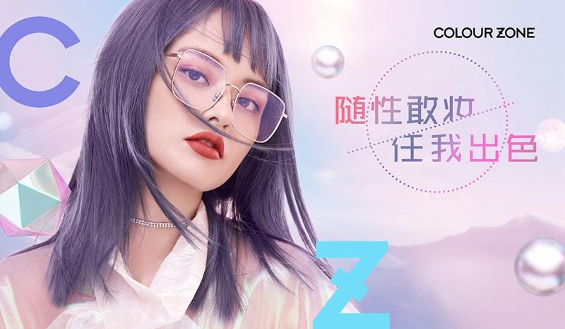色彩地带Colour Zone全新品牌8月15天猫正式上线