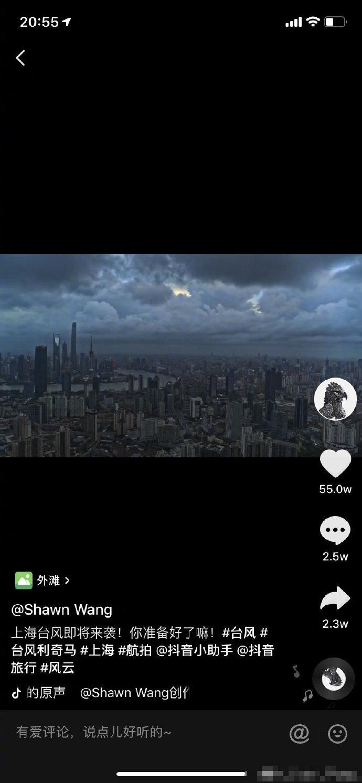 《上海堡垒》陷抄袭风云 有人称该片宣传时盗用其原创素材