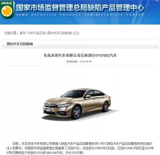 东风本田多款车型频繁召回 思域质量引人忧
