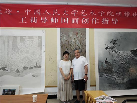 人民大学艺术学院研修班王莉导师国画创作指导