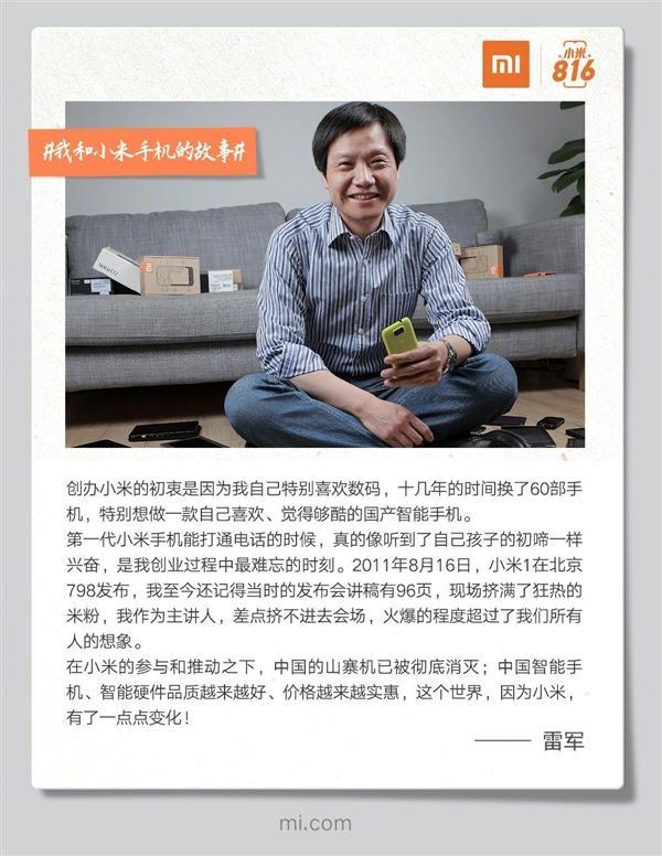 雷军:在小米参与和推动下,中国山寨机已被彻底消灭的照片 - 3