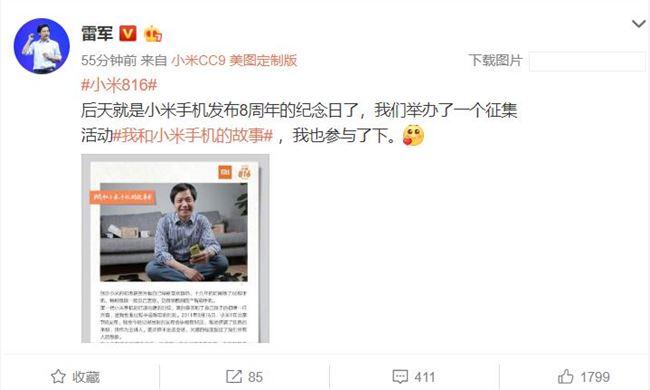 雷军:在小米参与和推动下,中国山寨机已被彻底消灭的照片 - 2