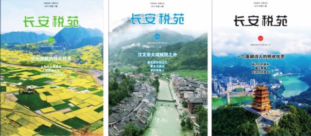 """《长安税苑》荣获""""中国品牌企事业报刊百强""""称号"""