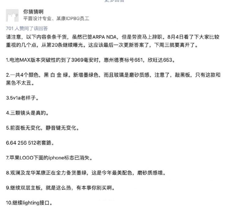 富士康员工爆料全新iPhone:电池容量大增至3969mAh的照片 - 2