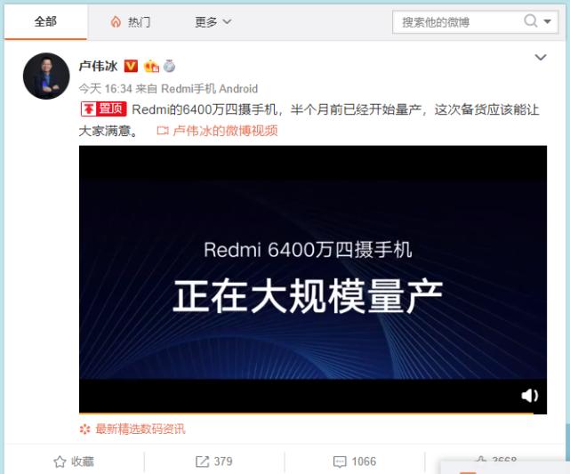 Redmi Note 8配置已经稳了的照片 - 2