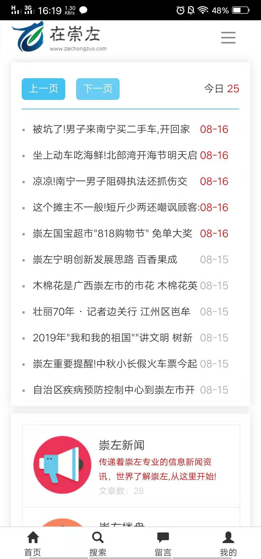 在崇左app下载 在崇左客户端下载v1.0.7 官网安卓版