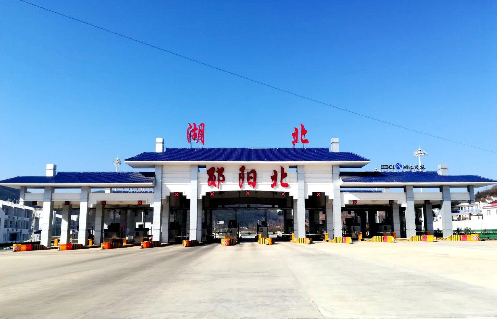 呼北高速十堰境内鄂豫省界郧阳北收费站开启拆站模式