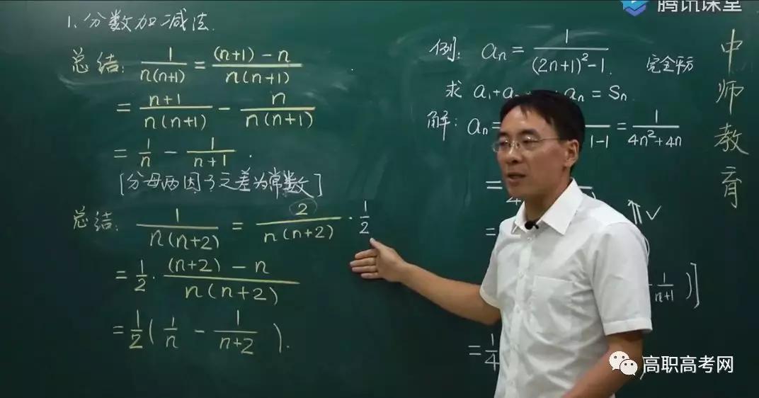 中师高职高考网络直播课,9月初开班,还能这样提高分数?