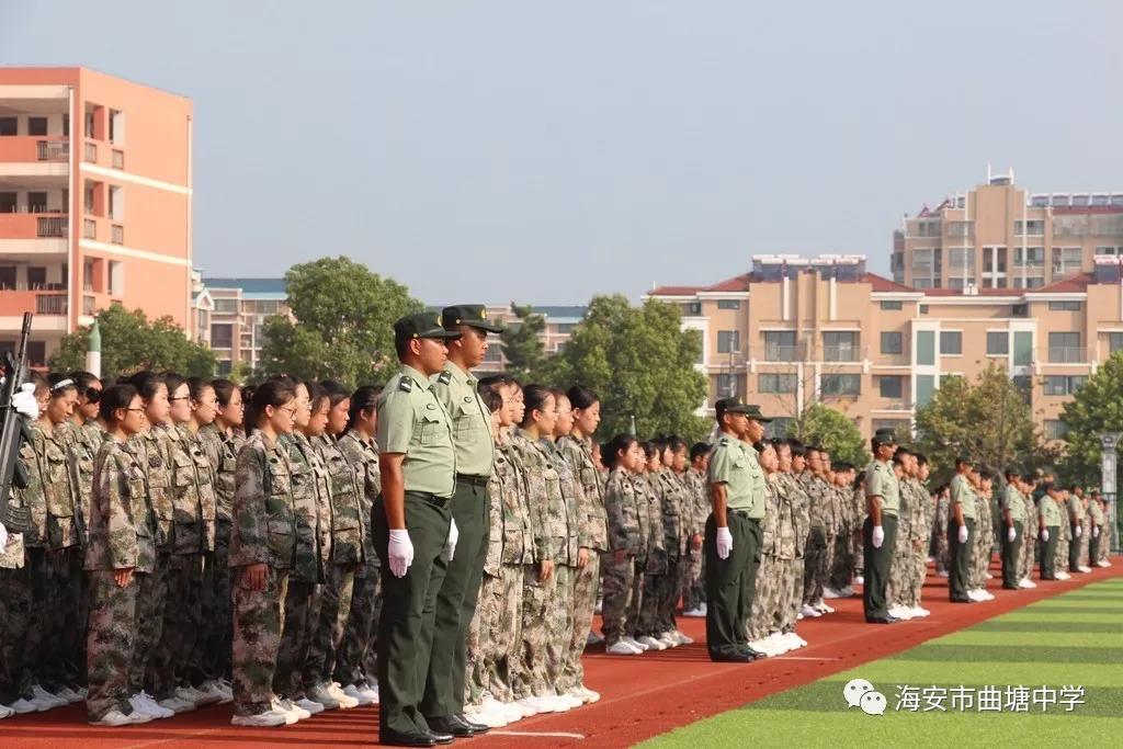海安市曲塘中学举行2019级高一新生军训闭营仪式