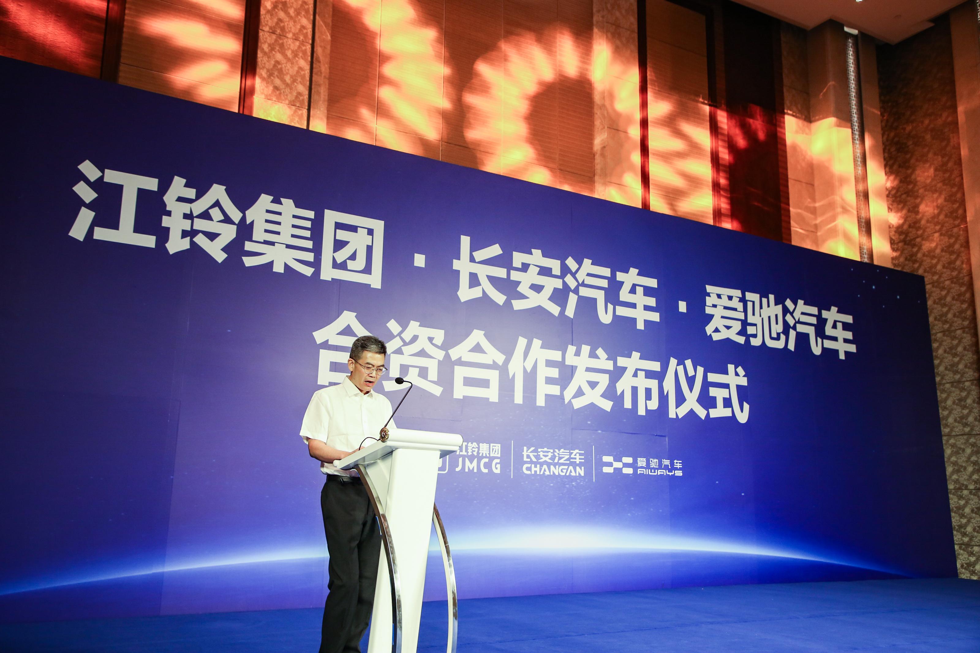 汽車行業國企混改樣板 新江鈴控股正式發布