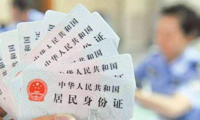 河南一女孩丢身份证3年后 发现名下多了家公司欠债二百万的照片 - 1