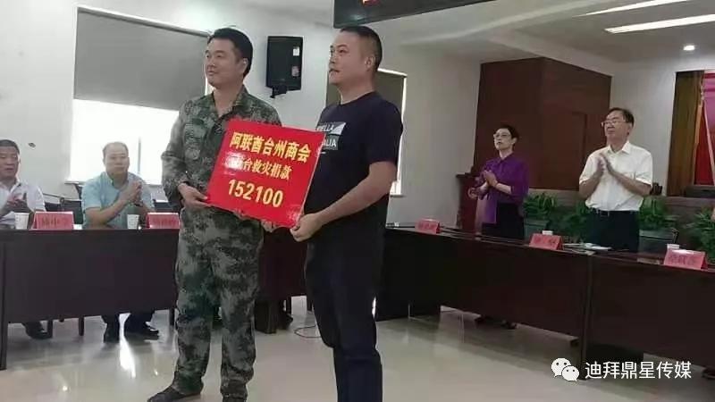 阿联酋台州商会将爱心募捐款移交台州市侨联