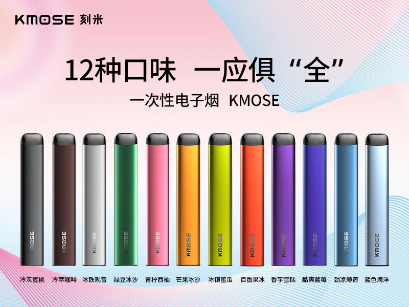 新造煙品牌「KMOSE刻米」:首月營收超300萬,換彈新品即將推出