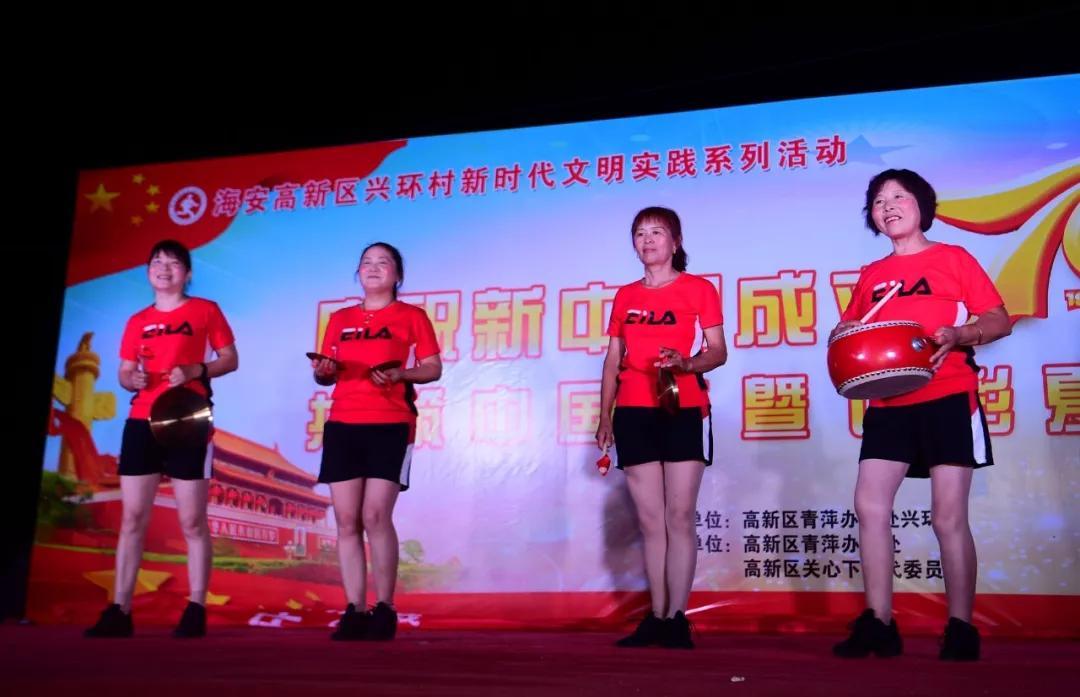 """海安高新区青萍办事处兴环村有场很""""燃""""的演出!"""