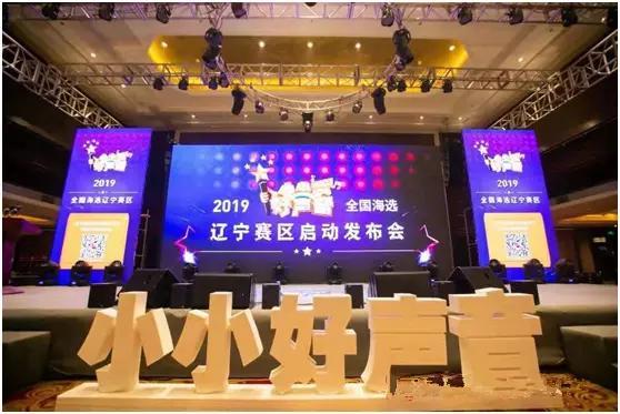2019年《小小好声音》全国海选辽宁赛区新闻发布会圆满召开