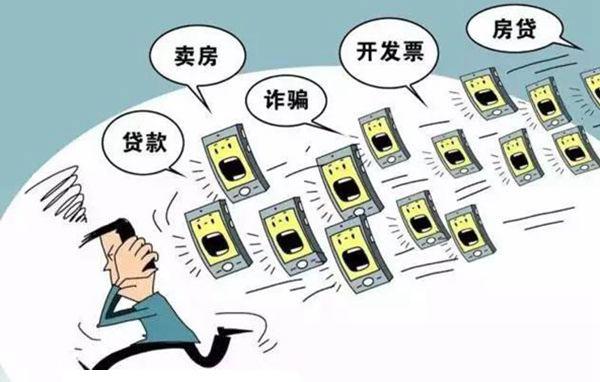 骚扰电话可以报警吗?昨天突然收到好多骚扰电话,受不了了,可以报警吗?