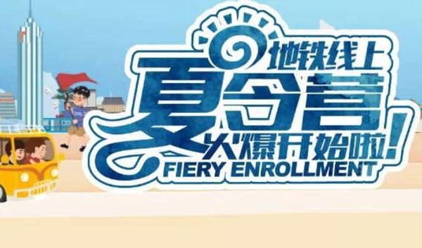 """常州地铁官方举办2019""""地铁有您,文明同行""""线上夏令营"""