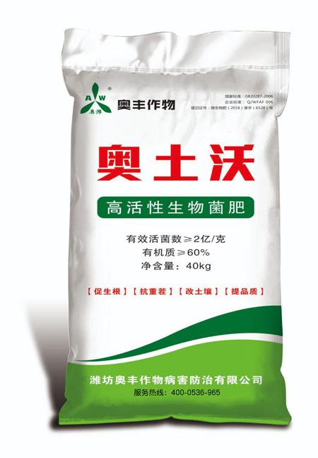 奥土沃菌肥用法