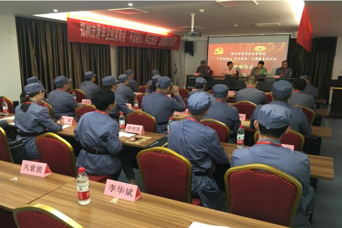 不忘初心、牢记使命 郑州市青年企业家商会在延安举办主题教育培训班