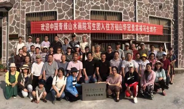 中国青绿山水画院公益写生团南太行写生记