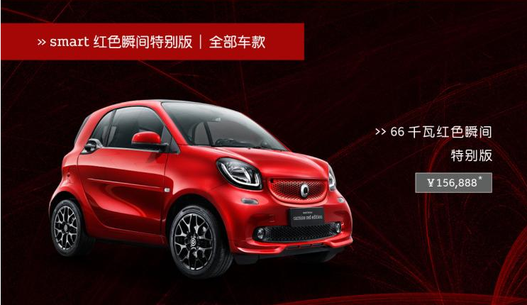 全新smart特别版车型上市 售价15.6888万