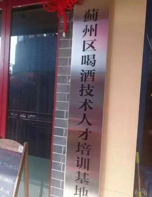 还有喝酒技术培训基地?67家社会组织涉嫌非法-中国传真