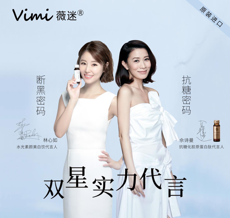 Vimi薇迷品牌正式入驻韩国乐天免税店!