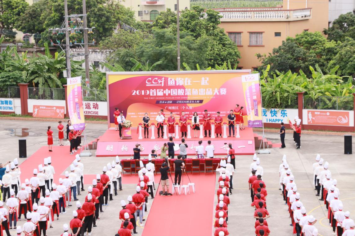 """中烹协主办:2019""""鱼你在一起""""首届中国酸菜鱼大赛广州赛区开赛"""