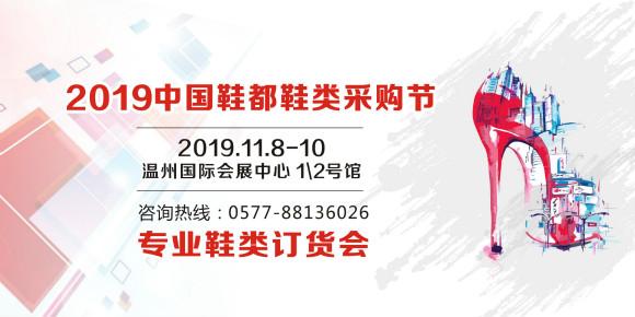 2019中国鞋都鞋类采购节11月盛大开幕