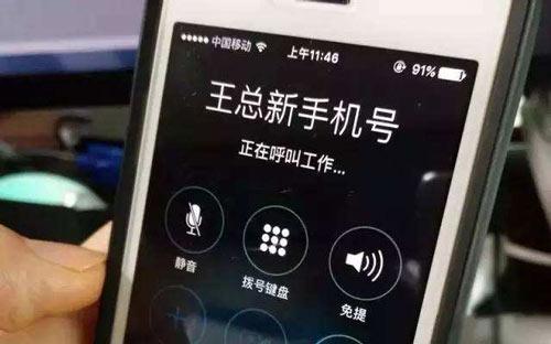 """""""我的旧号码停用,请存新号码""""警方:小心换号码骗局"""