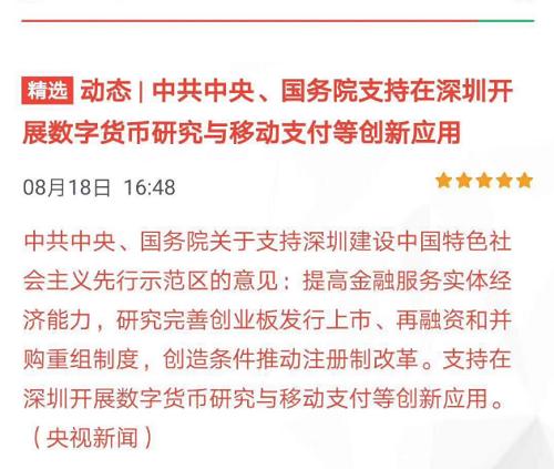 深圳开放数字经济试点,aelf将如何在新的商业秩序中完美落地