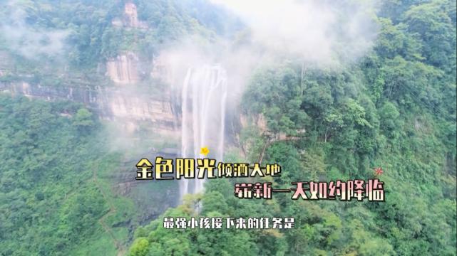 《最强小孩2019》取景重庆四面山 徒步原始密林看云海