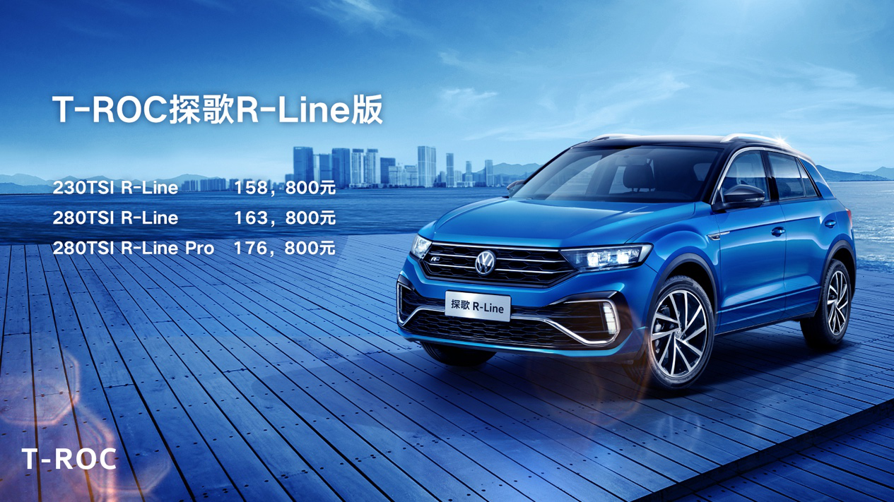 一汽-大众探歌R-Line上市 售15.88-17.68万