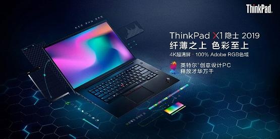 创意设计PC迎来新旗舰,ThinkPad双生隐士 2019 重磅首发