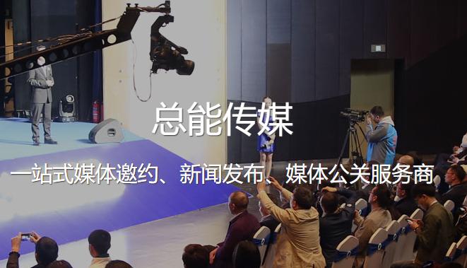 浙江卫视浙江电视台记者媒体邀约