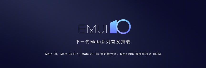 华为EMUI10设计革新,期待下一代Mate首发体验-VDGER
