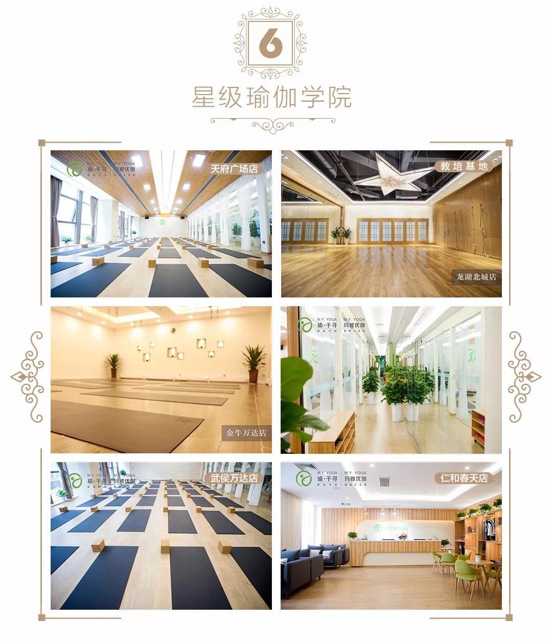 8.21-9.30【中国瑜伽教练培训】
