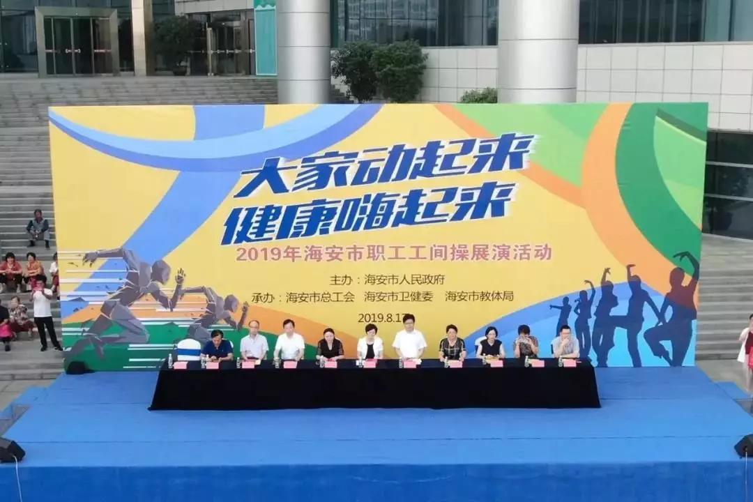 海安市卫健委工会人民医院代表队参加市工间操比赛喜获佳绩