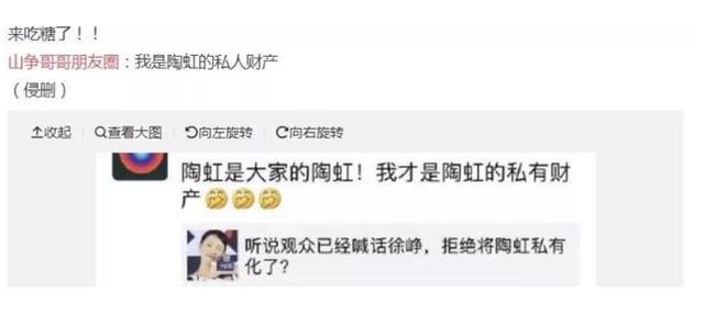 徐峥自称是陶虹私人财产,宋祖德:徐峥是出了名的妻管严