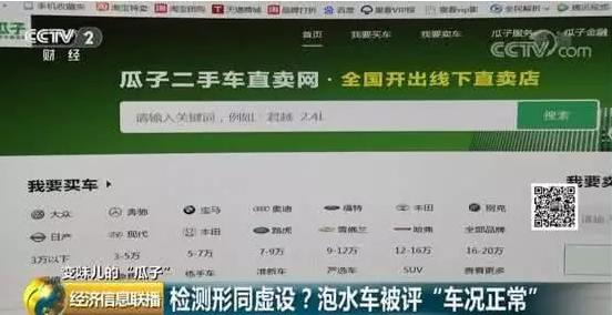 央视曝光瓜子泡水车,259项检测形同虚设