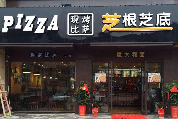 芝根芝底披萨为什么便宜?加盟芝根芝底披萨需要多少钱?