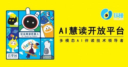 """先声智能与玩瞳VisionTalk达成战略合作,开启""""多模态AI英语学习""""新时代"""