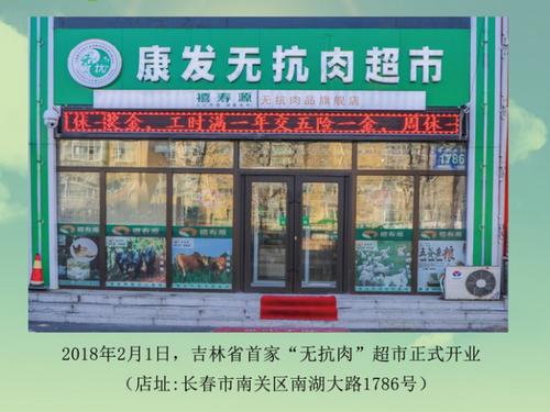 """东北首家将""""无抗""""与中草药结合的企业落户春城-中国传真"""